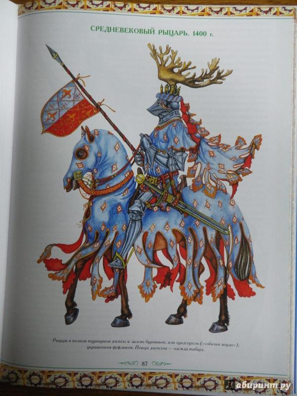 Иллюстрация 9 из 12 для История костюма - Дарья Чалтыкьян   Лабиринт - книги. Источник: Толкачева  Елена