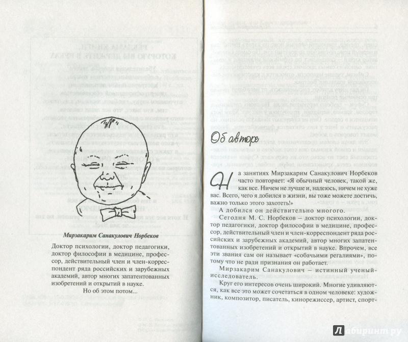 Иллюстрация 9 из 17 для Опыт дурака, или Ключ к прозрению. Как избавиться от очков. Здоровье на всю жизнь - Мирзакарим Норбеков | Лабиринт - книги. Источник: lumila