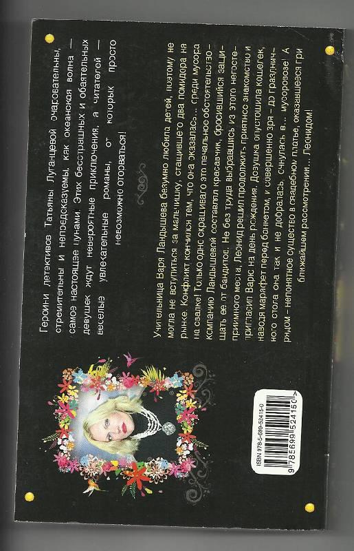 Иллюстрация 4 из 6 для Любит-не любит, или Блондинка в футляре - Татьяна Луганцева | Лабиринт - книги. Источник: Абрамкина  Оксана