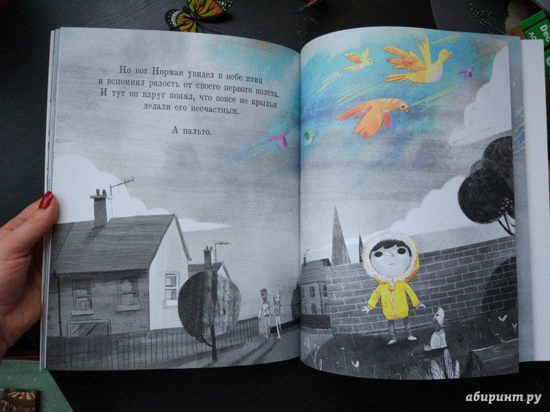 Иллюстрация 10 из 63 для (Не) обыкновенный Норман - Том Персиваль   Лабиринт - книги. Источник: Happyou