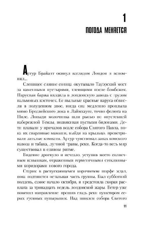 Иллюстрация 1 из 22 для Комната воды: Роман - Кристофер Фаулер | Лабиринт - книги. Источник: Sundance
