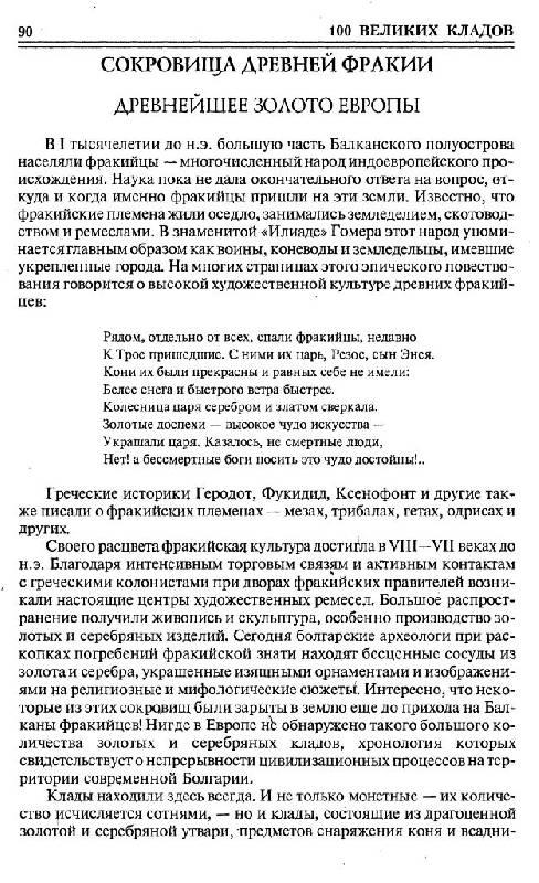 Иллюстрация 11 из 31 для 100 великих кладов - Непомнящий, Низовский   Лабиринт - книги. Источник: Юта