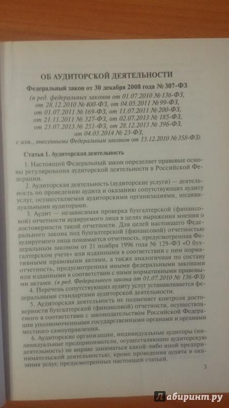 Иллюстрация 4 из 10 для Стандарты по аудиторской деятельности. Сборник нормативных актов | Лабиринт - книги. Источник: Nagato
