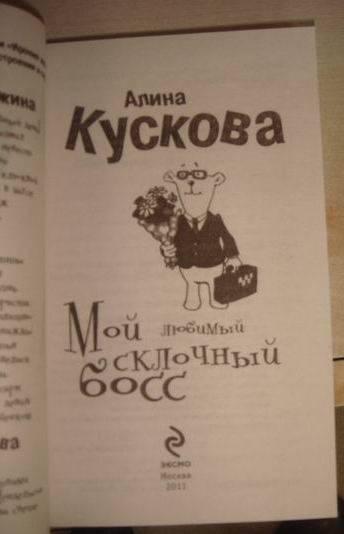Иллюстрация 3 из 7 для Мой любимый склочный босс - Алина Кускова | Лабиринт - книги. Источник: gekky_N