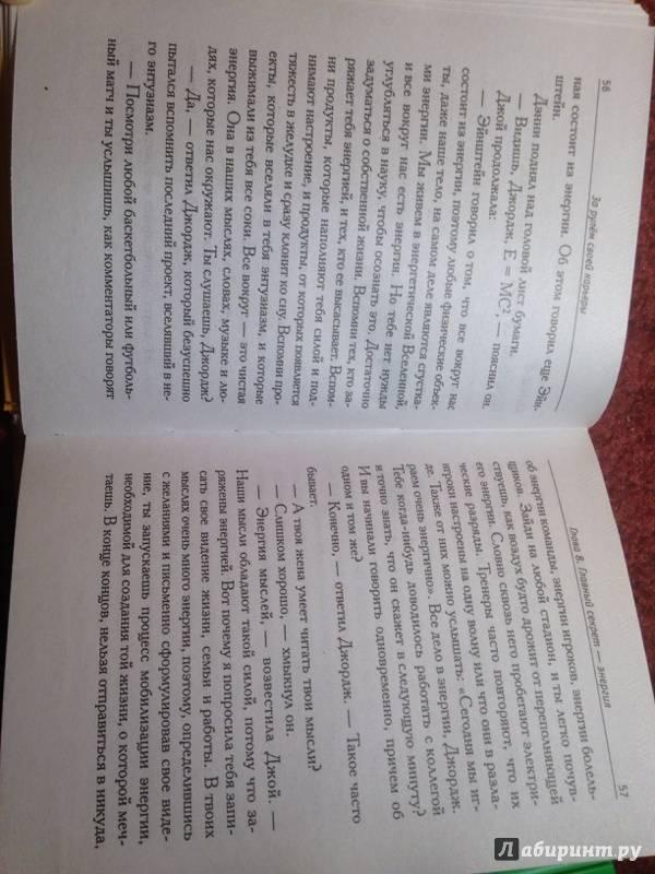 Иллюстрация 13 из 23 для За рулем своей карьеры - Джон Гордон | Лабиринт - книги. Источник: Зайцева  Алла
