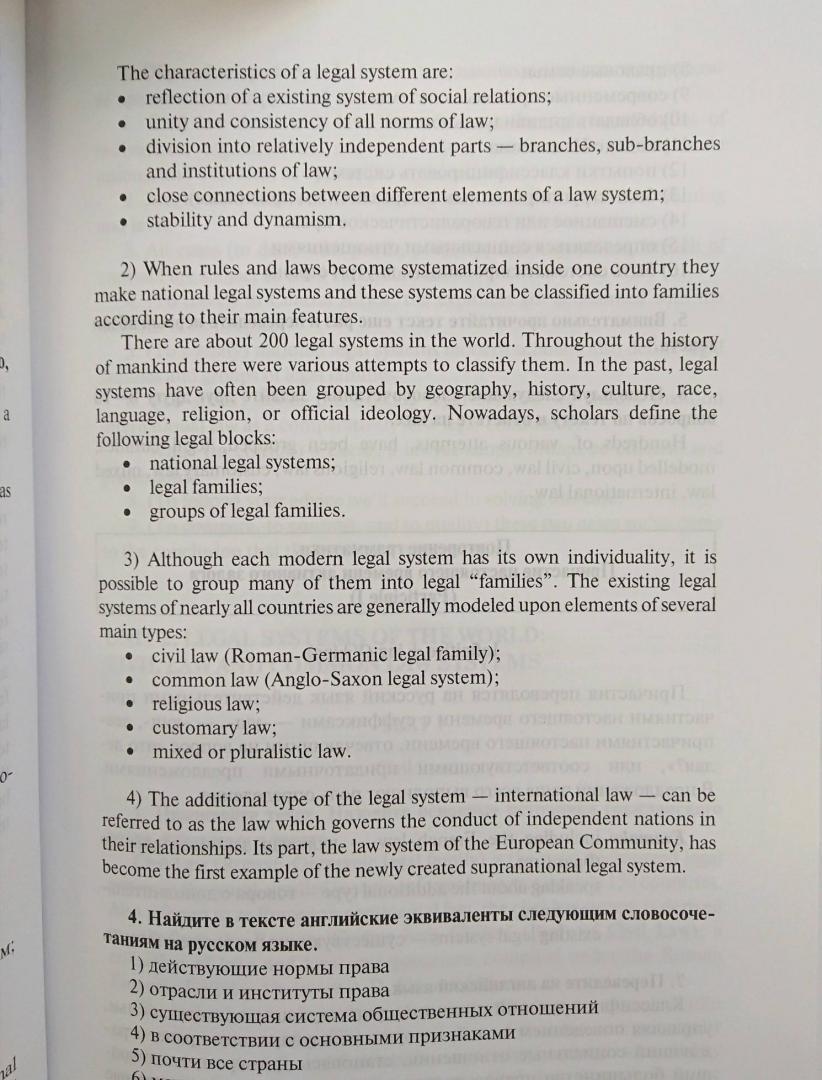 Иллюстрация 15 из 18 для Английский язык для юристов - Ильина, Федотова, Аганина, Влахова   Лабиринт - книги. Источник: Савчук Ирина