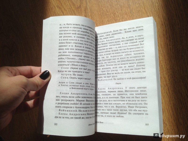 Иллюстрация 17 из 29 для Вишневый сад. Сборник - Антон Чехов | Лабиринт - книги. Источник: Bay  Taya