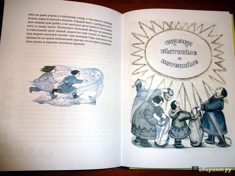 Иллюстрация 28 из 57 для Якутские народные сказки | Лабиринт - книги. Источник: Никoль