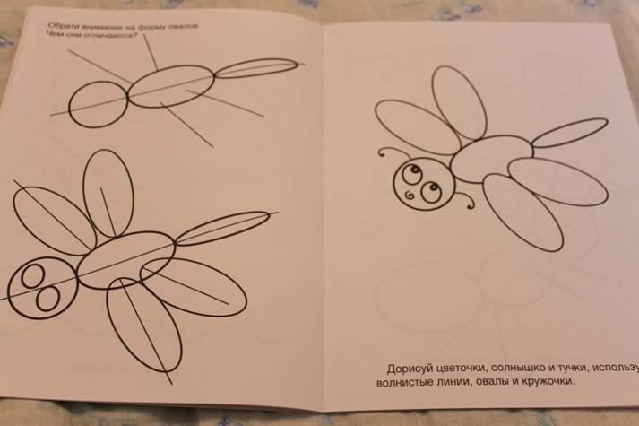 Иллюстрация 3 из 8 для Учусь рисовать. Насекомые | Лабиринт - книги. Источник: Павлинова  Ирина Евгеньевна