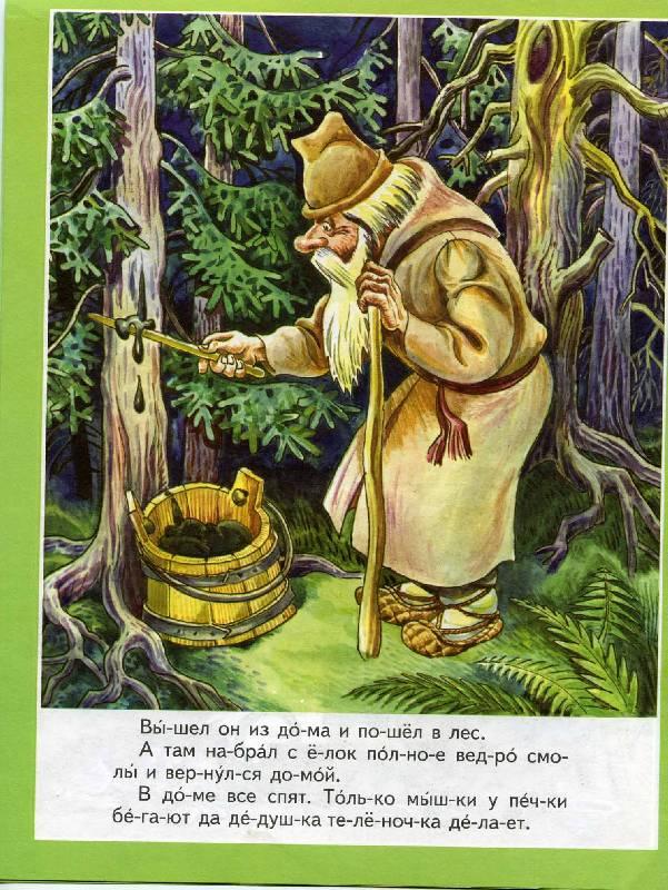 Иллюстрация 7 из 7 для Соломенный бычок, смоляной бочок   Лабиринт - книги. Источник: Rin@