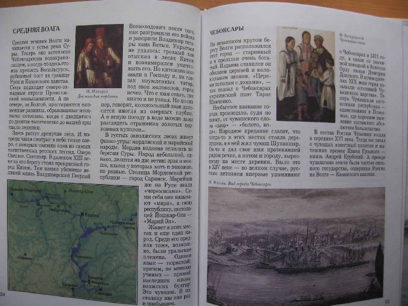 Иллюстрация 7 из 18 для Волга. От Валдая до Каспия - Майорова, Скоков   Лабиринт - книги. Источник: Red cat ;)