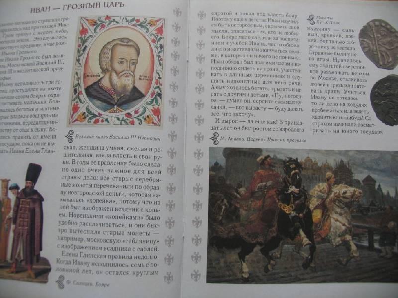 Иллюстрация 1 из 3 для Иван - грозный царь - Мария Мартиросова | Лабиринт - книги. Источник: ВВС