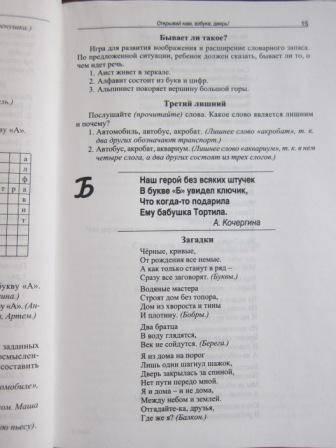 Иллюстрация 8 из 13 для Учим азбуку, играя: Занимательные игры, задания, загадки и стихи для обучения грамоте - Гайдина, Кочергина | Лабиринт - книги. Источник: YaUlka