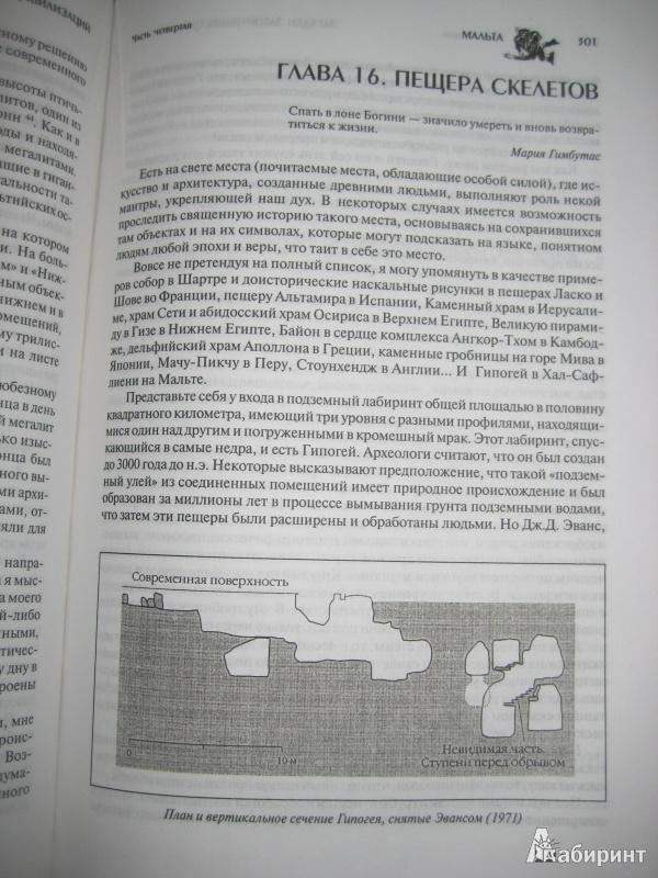 Иллюстрация 7 из 12 для Загадки затонувших цивилизаций - Грэм Хэнкок | Лабиринт - книги. Источник: So_va