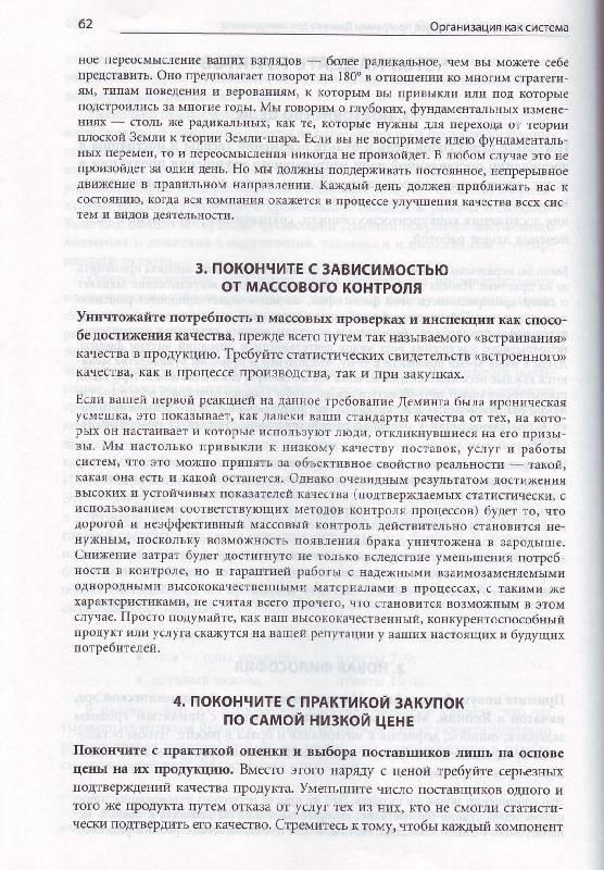 Иллюстрация 11 из 18 для Организация как система: Принципы построения устойчивого бизнеса Эдвардса Деминга - Генри Нив | Лабиринт - книги. Источник: Матрёна