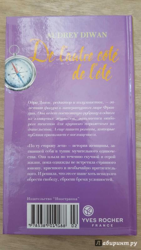 Иллюстрация 12 из 13 для По ту сторону лета - Одри Дивон | Лабиринт - книги. Источник: Анна Арт
