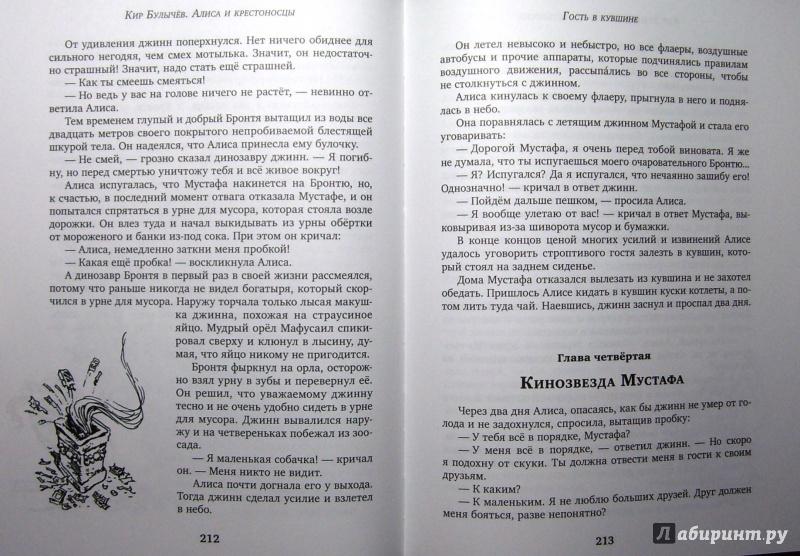 Иллюстрация 48 из 48 для Алиса и крестоносцы - Кир Булычев | Лабиринт - книги. Источник: Соловьев  Владимир