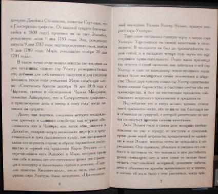 Иллюстрация 2 из 2 для Доводы рассудка - Джейн Остен   Лабиринт - книги. Источник: Himanka