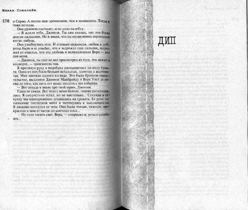 Иллюстрация 5 из 15 для Коп вышел из игры - Микки Спиллейн   Лабиринт - книги. Источник: Дочкин  Сергей Александрович