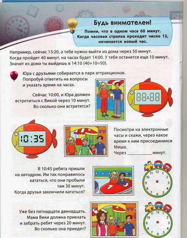 Иллюстрация 2 из 6 для Учусь определять время (с наклейками). Для детей от 6 лет | Лабиринт - книги. Источник: натахин