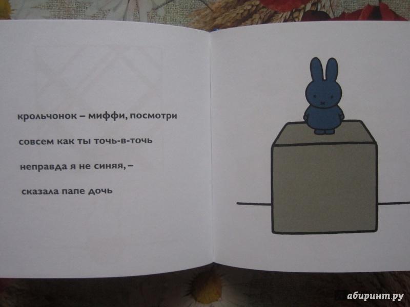 Иллюстрация 5 из 8 для Миффи в музее - Дик Брюна | Лабиринт - книги. Источник: Александрова  Анна Леонидовна