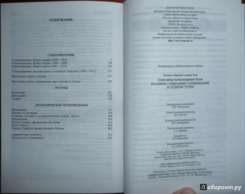 Иллюстрация 21 из 21 для Полное собрание сочинений в одном томе - Александр Блок   Лабиринт - книги. Источник: Благинин  Юрий