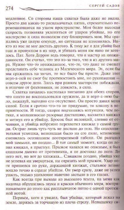 Иллюстрация 7 из 11 для Рыцарь двух миров - Сергей Садов | Лабиринт - книги. Источник: Ya_ha