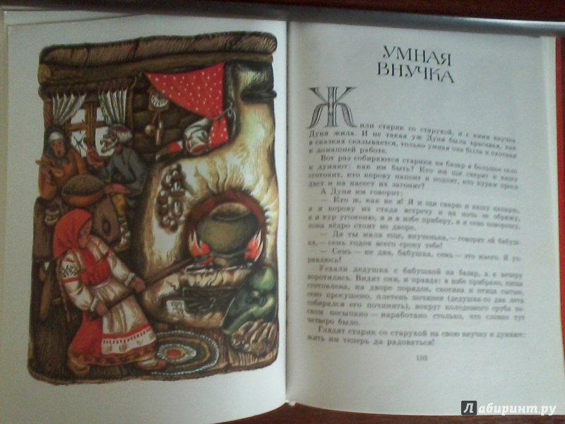 показала рисунки к сказке умная внучка автор платонов ней