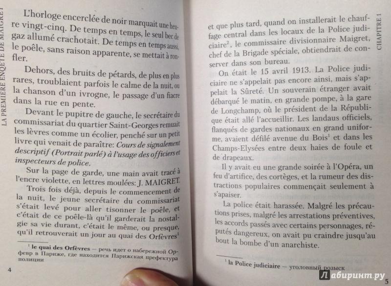 Иллюстрация 5 из 8 для La Premiere Enquete - Georges Simenon   Лабиринт - книги. Источник: Tatiana Sheehan