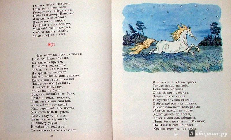 Иллюстрация 59 из 100 для Конек-Горбунок - Петр Ершов | Лабиринт - книги. Источник: Татьяна