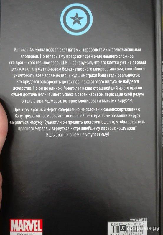 Иллюстрация 19 из 35 для Капитан Америка. Темные замыслы - Стефан Петручо | Лабиринт - книги. Источник: Сафиулина  Юлия
