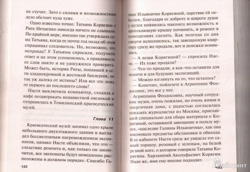 Иллюстрация 5 из 5 для Жизнь после Жизни. Роман в 2-х томах. Том 2 - Александра Маринина | Лабиринт - книги. Источник: Маттиас