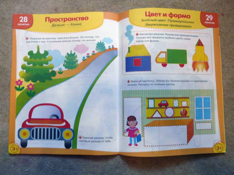 Иллюстрация 36 из 50 для Я учусь считать. Рабочая тетрадь. 3+ - Т. Давыдова | Лабиринт - книги. Источник: Smity