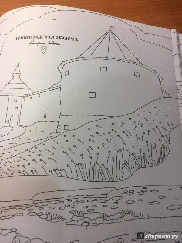 Иллюстрация 14 из 16 для 100 лучших мест России. Раскраска ...