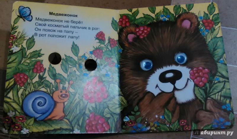 Иллюстрация 7 из 9 для Крохи в лесу - Татьяна Тонина | Лабиринт - книги. Источник: =Green-cat=