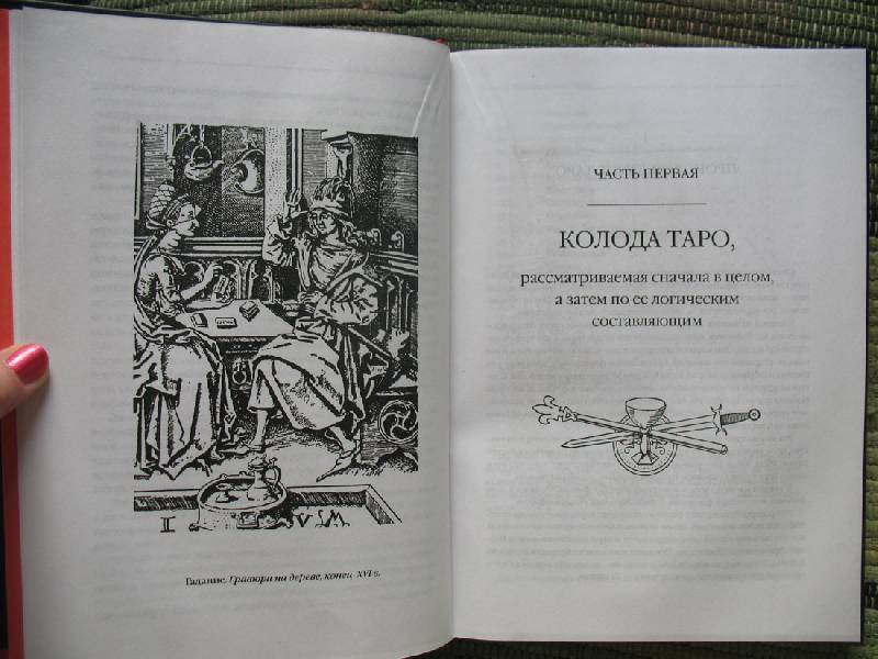 Oswald Wirth Tarot Таро Освальда Вирта Энциклопедия