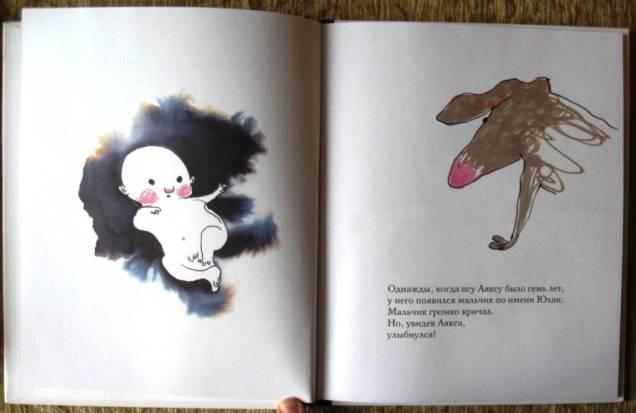 Иллюстрация 2 из 9 для Звезда по имени Аякс - Ульф Старк | Лабиринт - книги. Источник: ESchA