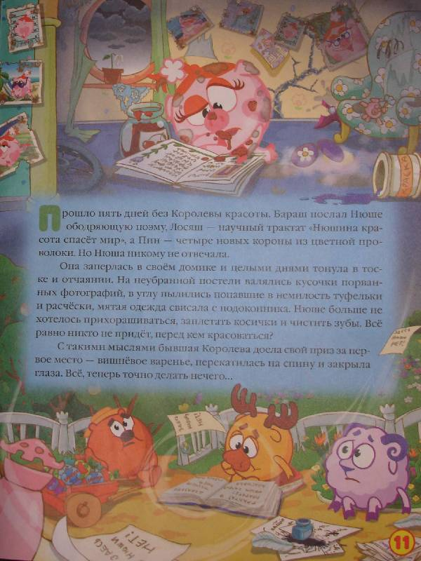 Иллюстрация 2 из 6 для Смешарики: Мисс Вселенная - Булатова, Корнилова, Прохоров | Лабиринт - книги. Источник: *Sakura*