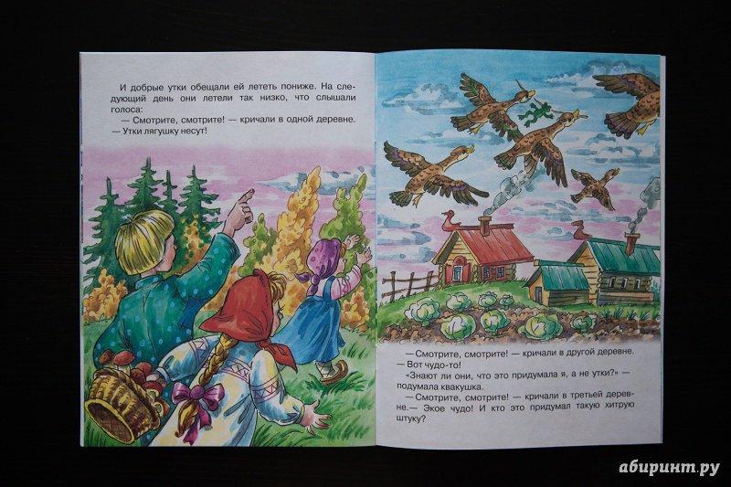 Иллюстрация 5 из 16 для Лягушка-путешественница - Всеволод Гаршин | Лабиринт - книги. Источник: tatiana_milano