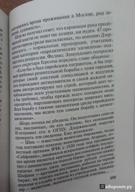 Иллюстрация 27 из 34 для Дзержинский - Сергей Кредов | Лабиринт - книги. Источник: Akselle gn