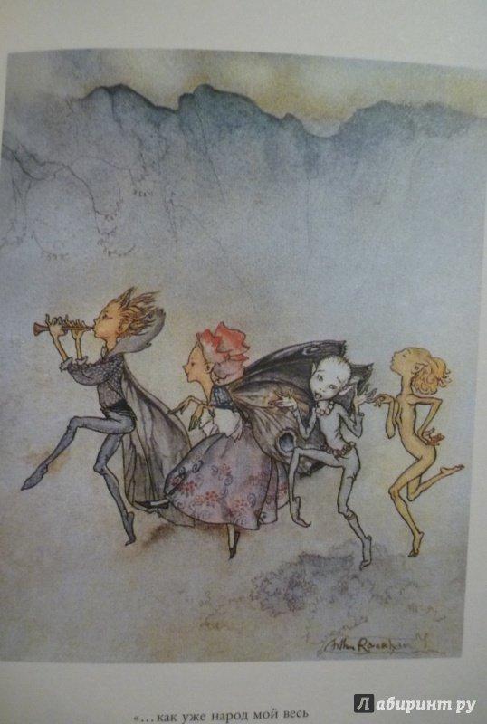 Иллюстрация 14 из 72 для Буря - Уильям Шекспир | Лабиринт - книги. Источник: Алексеенко  Надежда