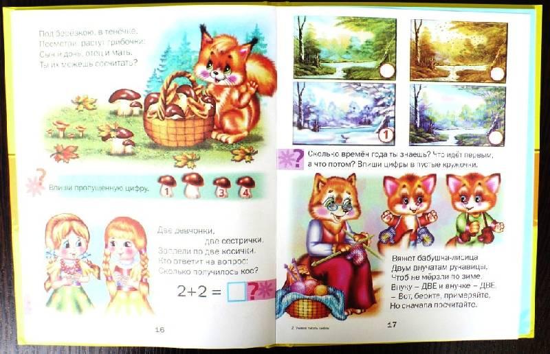 Иллюстрация 3 из 19 для Учимся писать цифры. Стихи и прописи - Татьяна Комзалова | Лабиринт - книги. Источник: -  Юлия -