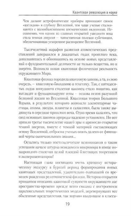 Иллюстрация 5 из 7 для Великая квантовая революция - Олег Фейгин | Лабиринт - книги. Источник: Золотая рыбка