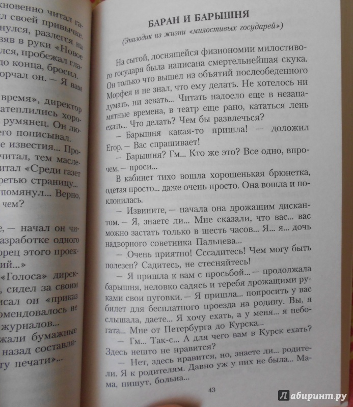 Иллюстрация 3 из 8 для Смерть чиновника - Антон Чехов   Лабиринт - книги. Источник: Gamlet