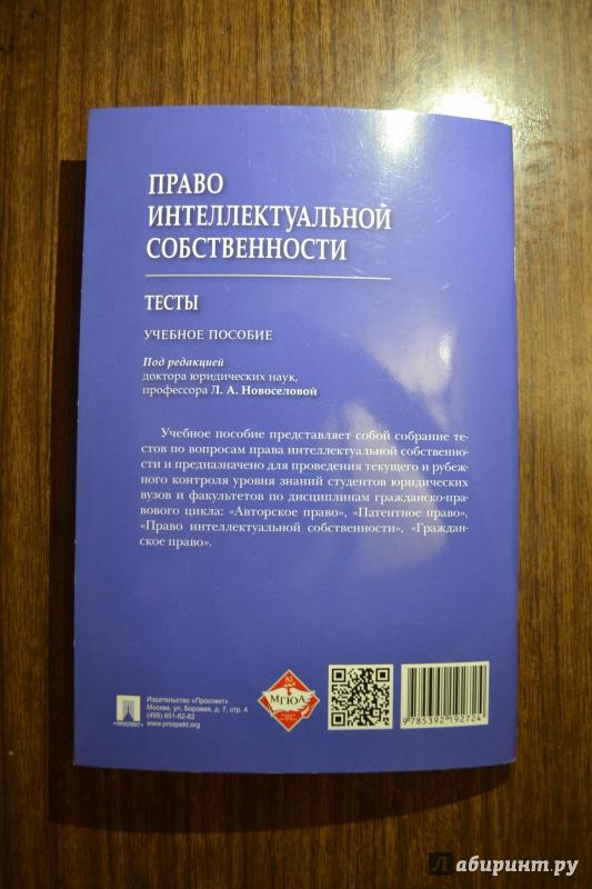 право интеллектуальной собственности вопросы