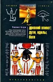 Иллюстрация 2 из 15 для Древний Египет: духи, идолы, боги - Уоллис Бадж | Лабиринт - книги. Источник: Золотая рыбка