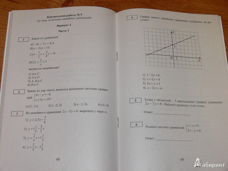 Иллюстрация 8 из 9 для Алгебра. 7 класс. Контрольные работы в новом формате. Учебное пособие - Лариса Крайнева | Лабиринт - книги. Источник: Irbis