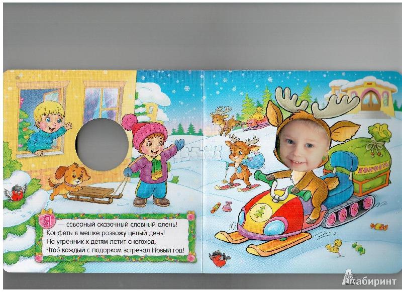 Иллюстрация 6 из 13 для Смотри! Это я! Помогаю Деду Морозу! - Юрий Кумыков | Лабиринт - книги. Источник: gabi