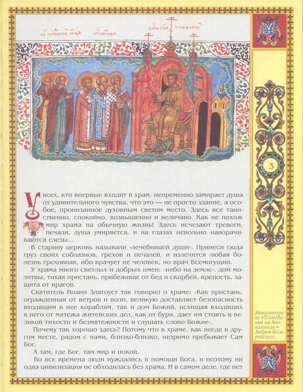 Иллюстрация 1 из 4 для Святой храм - Георгий Юдин | Лабиринт - книги. Источник: Бетельгейзе