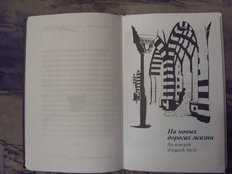 Иллюстрация 8 из 15 для Сцены из жизни за стеной - Януш Вишневский | Лабиринт - книги. Источник: Золотая рыбка